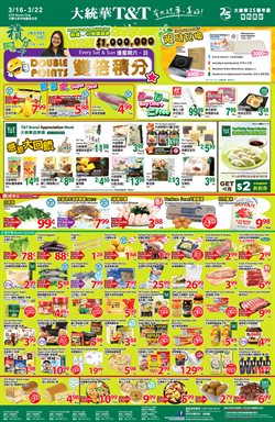Grocery offers in the T&T Supermarket catalogue in Toronto