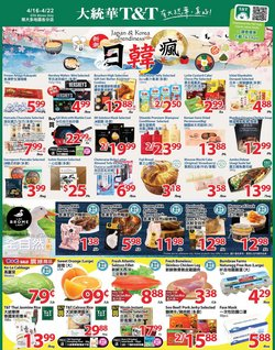 Grocery offers in the T&T Supermarket catalogue ( Published today )