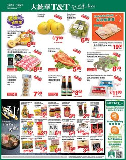 T&T Supermarket deals in the T&T Supermarket catalogue ( 1 day ago)