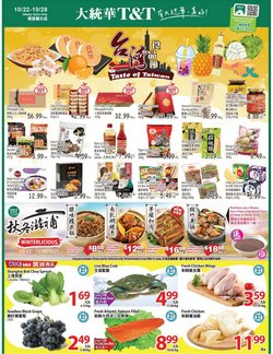 Grocery deals in the T&T Supermarket catalogue ( Published today)